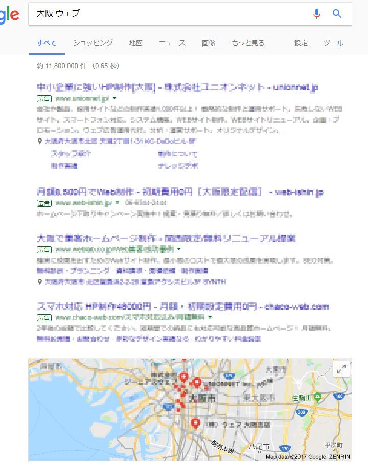 検索結果には多数の広告が