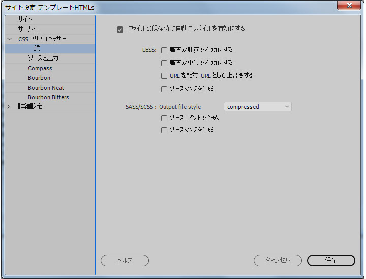 DreamWeaver 設定画面