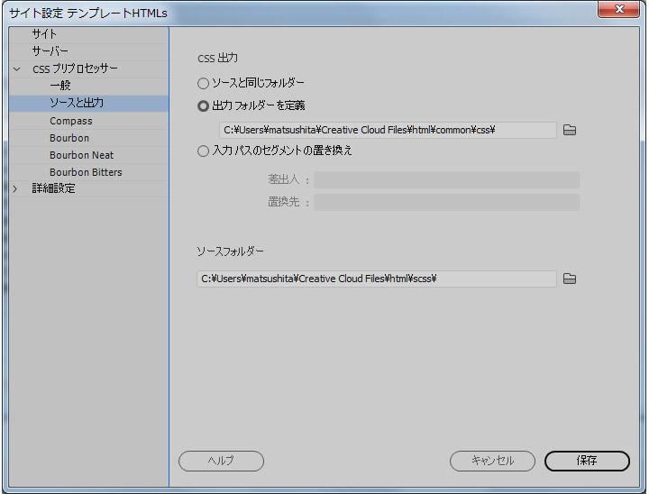 Dreamweaver SCSSの設定画面