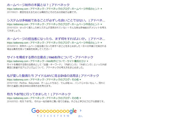 検索結果に表示されるディスクリプション