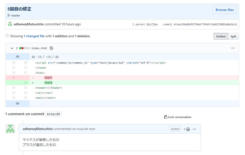 Gitの履歴(リモートリポジトリ)